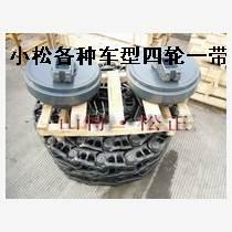 小松PC360-7底盤件四輪一帶托輪支重輪廠家直銷質