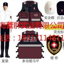 中國衛生應急服裝 衛生應急救援隊伍服裝