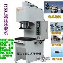 厂家生产  天津单臂轴承压装机