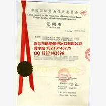 中國貿促會CCPIT認證 商業發票CCPIT認證