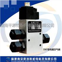 DKF-23-10电磁空气阀