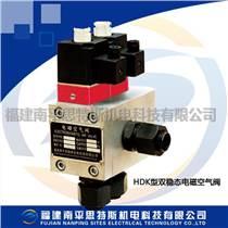 HDK-15双稳态电磁空气阀