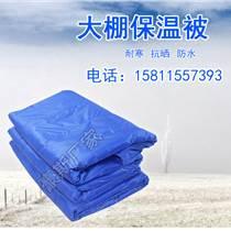 加厚防雨大棚保溫被蔬菜花卉園林藝溫室棉被防寒大棚養殖