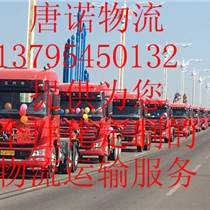 上海到龙岩、长汀、永定物流专线 唐诺物流