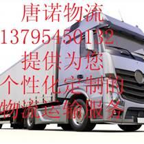 上海到南通/海安/如東物流專線 唐諾物流