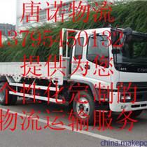 上海到启动/如皋物流专线 自备6米-9.6米多部车