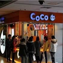 奶茶加盟品牌coco奶茶加盟連鎖店