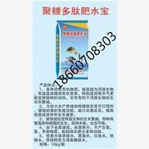 高端肥水服务水产速溶全溶肥水产品聚糖多肽肥水宝