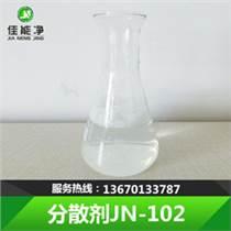 除蠟水原料 分散劑加強除蠟滲透乳化功能
