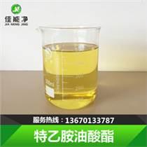 進口除蠟水原料特乙胺油酸酯
