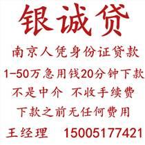 不上征信南京急用钱1-50万当天下款【银诚贷】