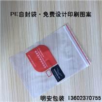 上海pe自封袋批发 明安免费设计印刷图案