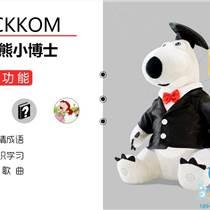 深圳智能玩具公司 電動智能玩具| 倒霉熊玩具超好玩