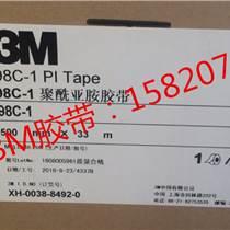 3M98C-1茶色胶带3M98C-1聚酯亚胺