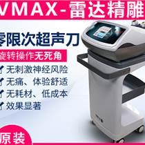 原装进口VMAX雷达精雕射频童颜机超声刀美容仪器