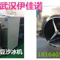 伊佳諾廠家直銷臺灣綠豆沙冰機 36L綠豆沙冰機 武漢