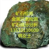 矿石检测 深圳矿石检测中心