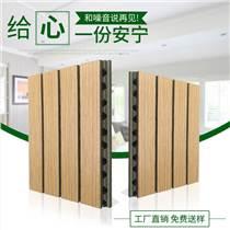 15mm厚度木質吸音板防火環保墻面裝飾吸音材料