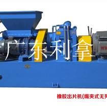 再生橡胶过滤出片成型机产品型号 橡胶过滤出片机厂家