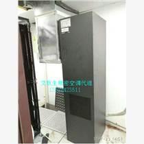 艾默生DME07MHP5恒温恒湿空调