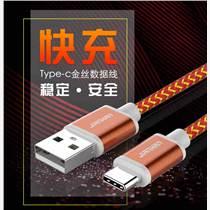 江涵Type-C數據線 金絲編織數據線