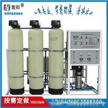 聚和牌砂率、碳滤、RO反渗透工业纯水处理设备