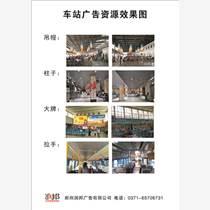 車站框架和大牌廣告(鄭州)
