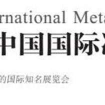 2018年中國北京國際冶金展覽會