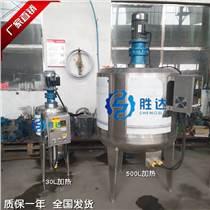供應油墨攪拌設備 不銹鋼高速分散攪拌機制造廠家