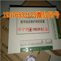 電光WZBQ-7綜合保護器