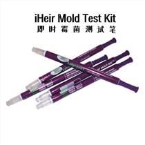 霉菌检测笔-快速检测产品是否感染霉菌