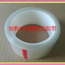 夾膠玻璃專用軟性封邊膠帶