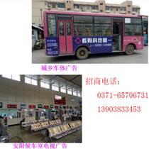 安阳车站电视、公交车体广告