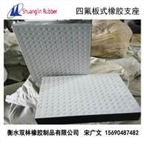 gjzf4板式橡膠支座▏網架板式橡膠支座