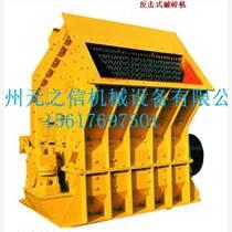 郑州优质反击式破碎机矿山设备建设施工破碎机?#21830;?#35774;备