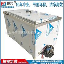 佛山超聲波清洗機廠家供應JH1024S單槽式超聲波清