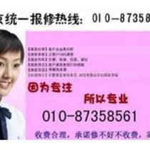 【欢迎访问】北京双灵燃气灶】售后服务咨询电话