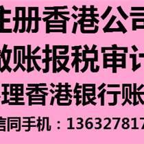 注冊香港外貿公司辦理銀行開戶資料