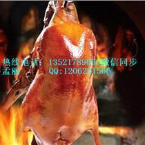老北京果木烤鴨加盟總部s烤鴨加盟電話
