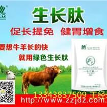 牛羊催肥剂金大众牛羊促生长饲料添加剂生长肽
