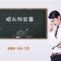 北京互联网猎头公司 北京IT猎头公司 北京猎头公司招