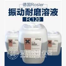 FC120藥水 清潔劑
