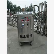 豫正高压蒸汽清洗机商用蒸汽洗车机