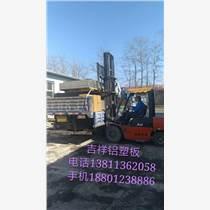 北京鋁塑板,吉祥鋁塑板廠家
