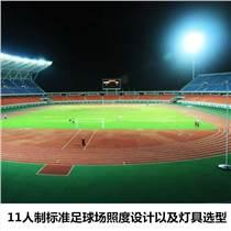 足球场长寿命led投光灯照明配光