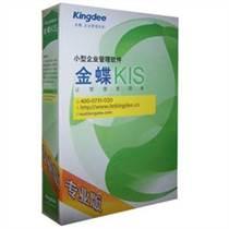 金蝶 KIS企业管理软件