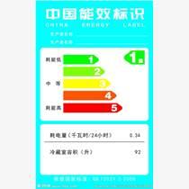 YE3电动机能效标识办理说明
