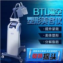 英国BTL隔空溶脂刀塑形减肥脂肪刀躺着就能瘦仪器美容