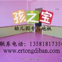 幼兒園地板,幼兒園橡膠地板,幼兒園防滑地板