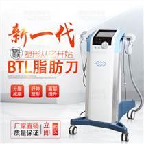 BTL脂肪刀溶脂刀深层射频塑形瘦身热立塑优立塑美容院